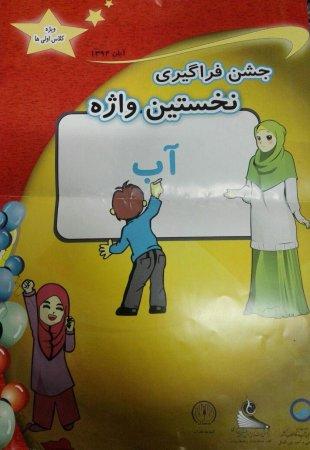"""جشنواره"""" اولین واژه آب"""" در آمل برگزار شد"""