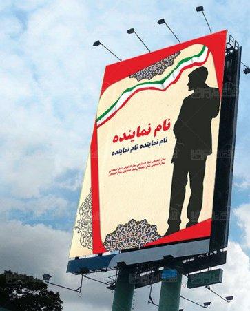 نماینده شدن چقدر هزينه دارد/ به اسم افشاگری،کانال هاي تلگرامی عليه يكديگر!