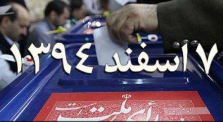 هفته حساس انتخابات نوشهر و چالوس؛ پاگشایی ردصلاحیت ها در کمای ماندن یا نماندن!
