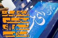 قطار انتخابات در نوشهر و چالوس و كلاردشت 10 نفره شد+ اسامي تاييدشده ها
